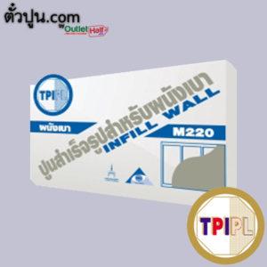 ปูนซีเมนต์ ทีพีไอ M220 สำหรับงานผนังเบา ป้องกันความร้อนและเสียง