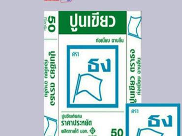 ปูนซีเมนต์ ธงเขียว ปูนซีเมนต์ผสม สำหรับ งานก่อ ฉาบ เท